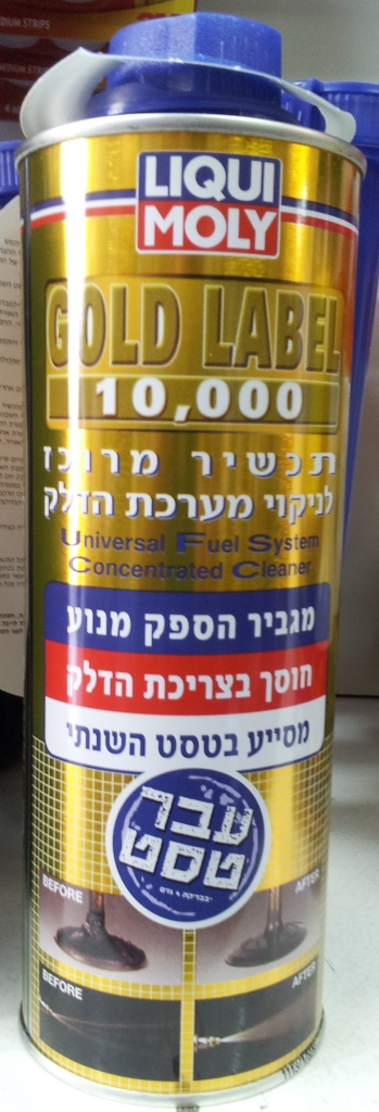 תוסף מנוע GOLD LABEL